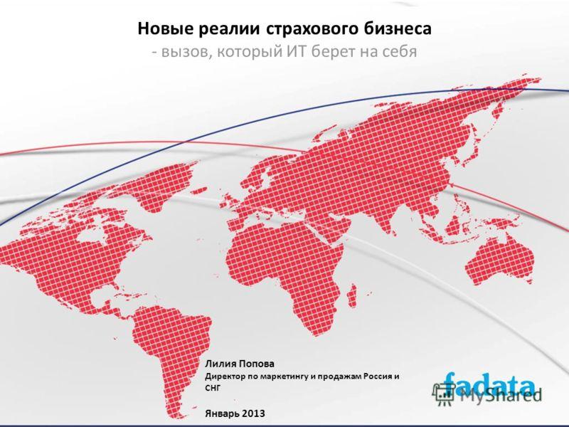 1 Новые реалии страхового бизнеса - вызов, который ИТ берет на себя Лилия Попова Директор по маркетингу и продажам Россия и СНГ Январь 2013