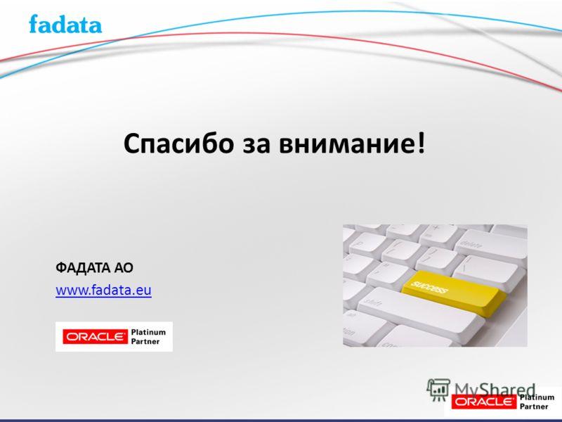 Спасибо за внимание! ФАДАТА АО www.fadata.eu