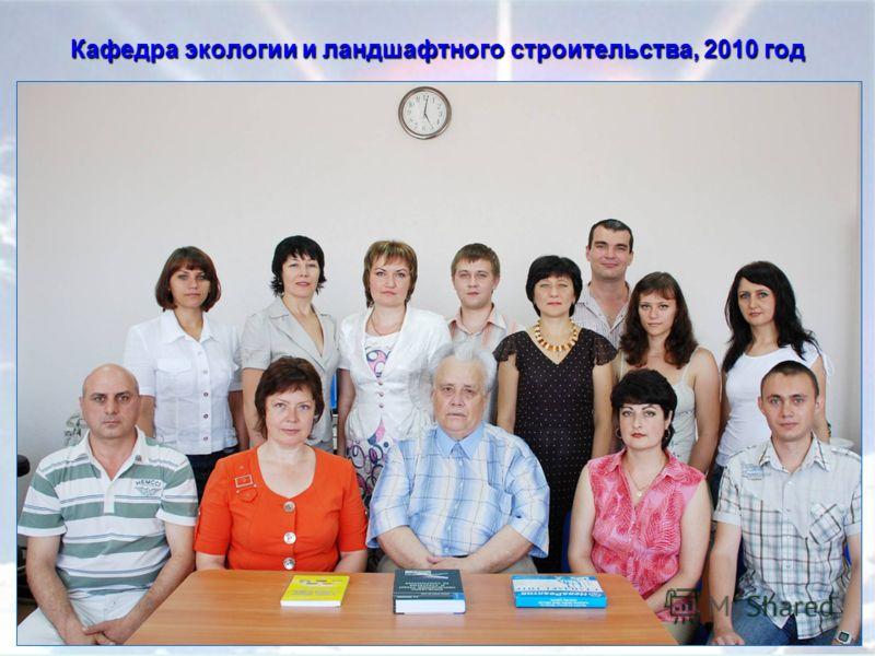 Кафедра экологии и ландшафтного строительства, 2010 год