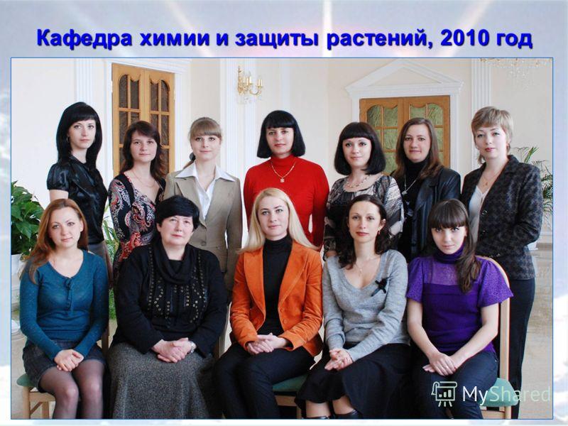 Кафедра химии и защиты растений, 2010 год