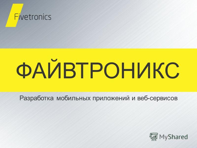 Разработка мобильных приложений и веб-сервисов ФАЙВТРОНИКС