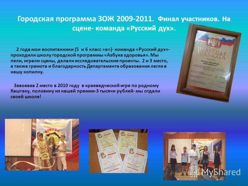 Городская программа ЗОЖ 2009-2011. Финал участников. На сцене- команда «Русский дух». 2 года мои воспитанники (5 и 6 класс «в»)- команда «Русский дух»- проходили школу городской программы «Азбука здоровья». Мы пели, играли сцены, делали исследователь