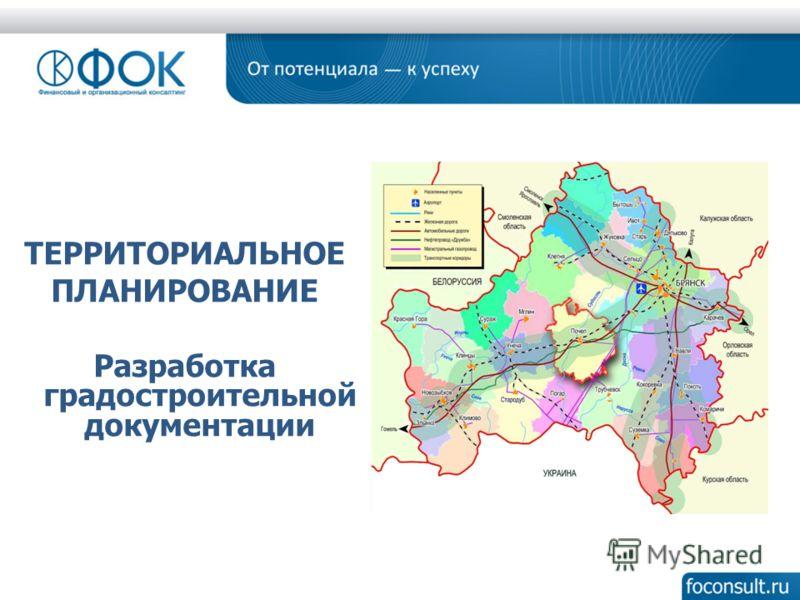 ТЕРРИТОРИАЛЬНОЕ ПЛАНИРОВАНИЕ Разработка градостроительной документации