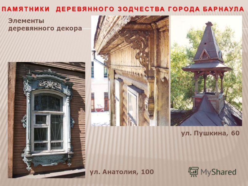 Элементы деревянного декора ул. Пушкина, 60 ул. Анатолия, 100