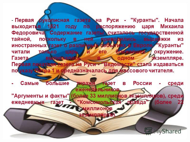 - Первая рукописная газета на Руси -