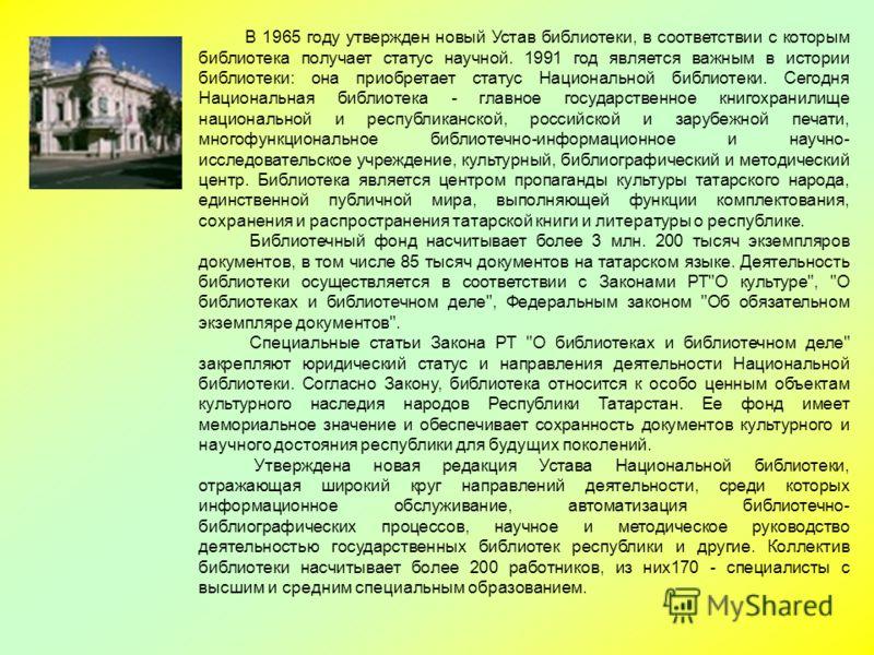 В 1965 году утвержден новый Устав библиотеки, в соответствии с которым библиотека получает статус научной. 1991 год является важным в истории библиотеки: она приобретает статус Национальной библиотеки. Сегодня Национальная библиотека - главное госуда