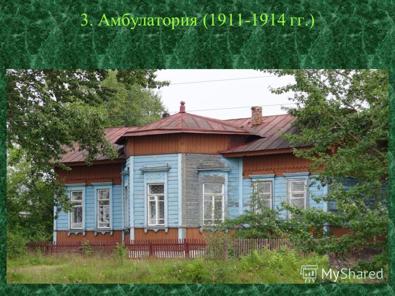 3. Амбулатория (1911-1914 гг.)