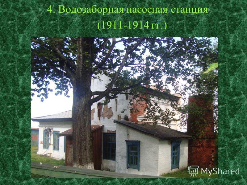 4. Водозаборная насосная станция (1911-1914 гг.)
