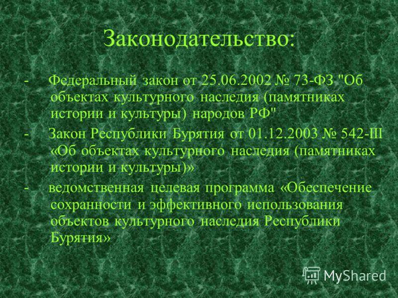 Законодательство: - Федеральный закон от 25.06.2002 73-ФЗ