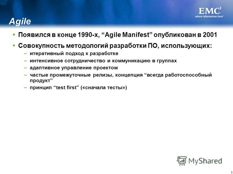 6 Появился в конце 1990-х, Agile Manifest опубликован в 2001 Совокупность методологий разработки ПО, использующих: –итеративный подход к разработке –интенсивное сотрудничество и коммуникацию в группах –адаптивное управление проектом –частые промежуто