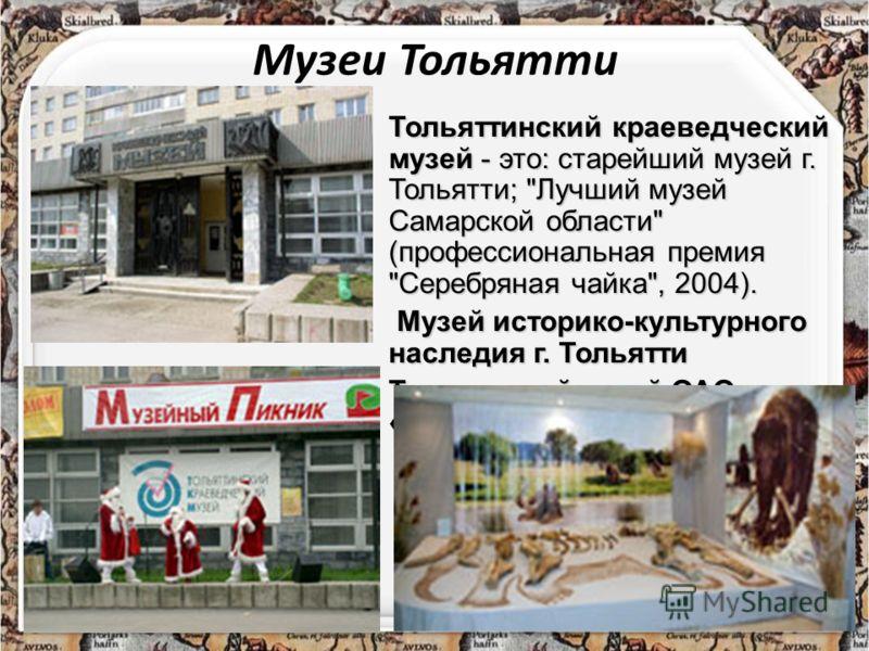 Центральный район (или Старый город) Граничит на западе с Автозаводским, а на юго-востоке с Комсомольским районами города, отделённый от них лесными массивами. На юге района находится лесной массив, за которым протекает река Волга. На юго-запад от ос