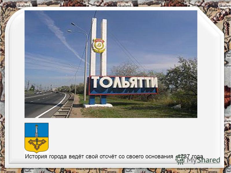 Географическое положение Толья́тти город в Самарской области России. Расположен на левом берегу Волги. Население 721,6 тыс. человек (2010 г.) самый крупный город России, не являющийся столицей субъекта Федерации. Особую роль сыграло то, что город рас