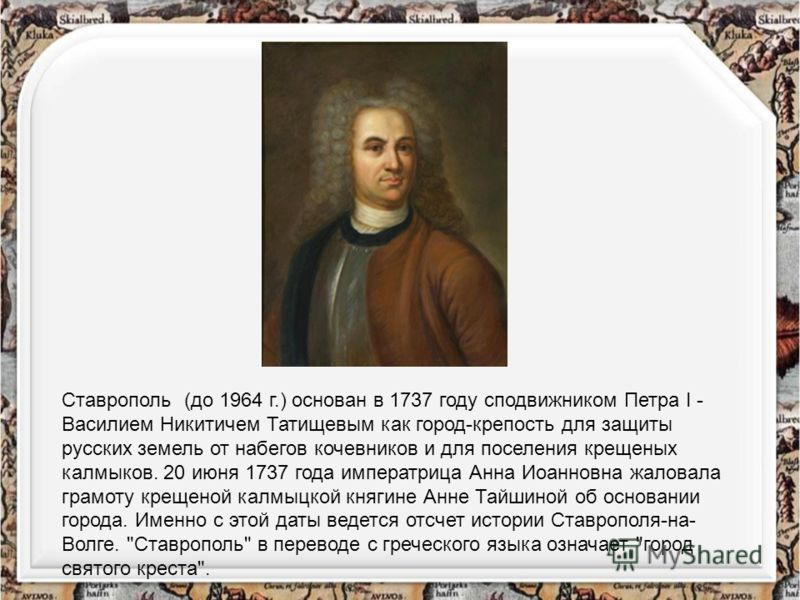 История города ведёт свой отсчёт со своего основания -1737 года.