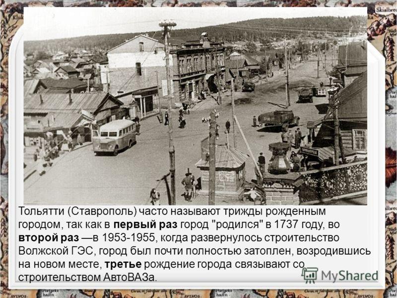 Так выглядел город в ХVIII веке.