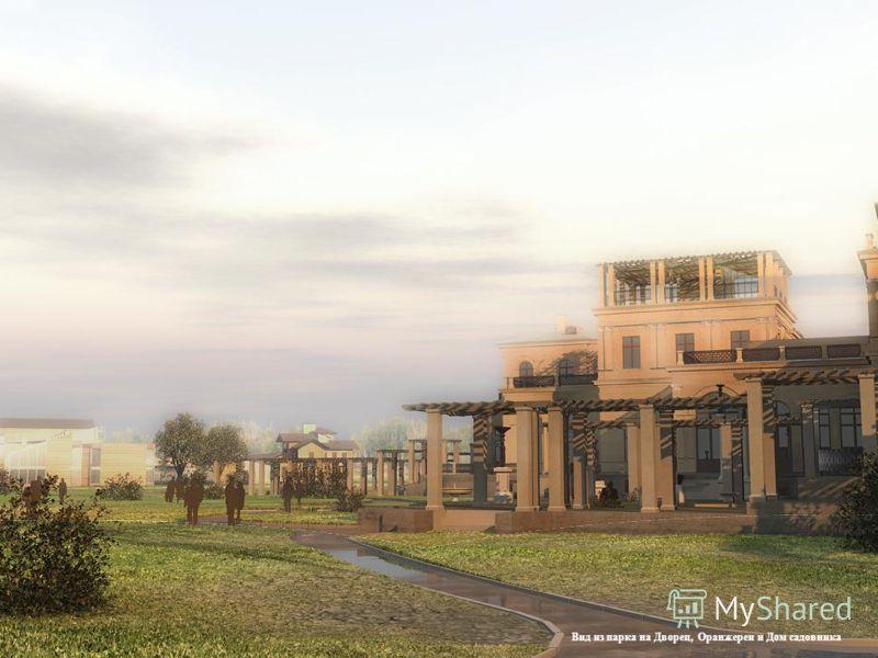 Вид из парка на Дворец, Оранжереи и Дом садовника