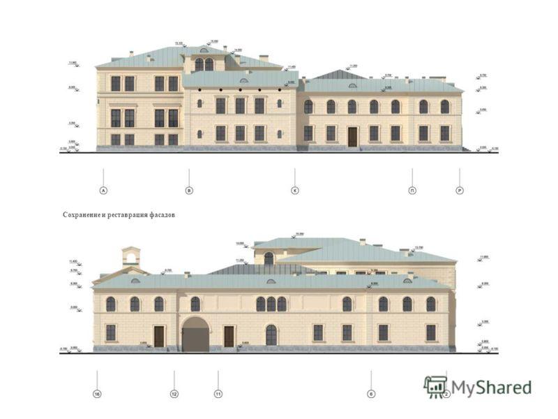Сохранение и реставрация фасадов
