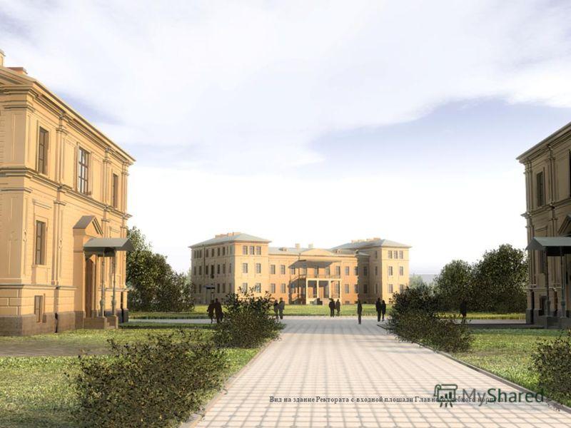 Вид на здание Ректората с входной площади Главного учебного корпуса