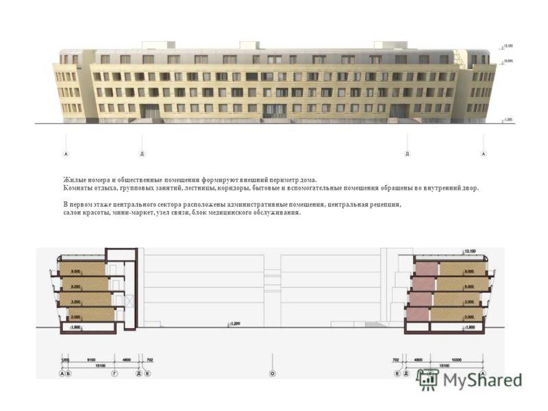 Жилые номера и общественные помещения формируют внешний периметр дома. Комнаты отдыха, групповых занятий, лестницы, коридоры, бытовые и вспомогательные помещения обращены во внутренний двор. В первом этаже центрального сектора расположены администрат
