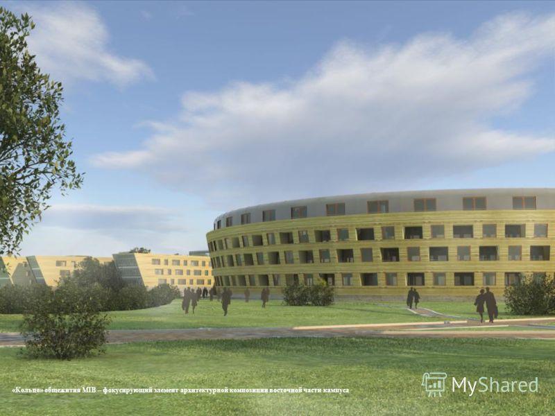 «Кольцо» общежития MIB – фокусирующий элемент архитектурной композиции восточной части кампуса