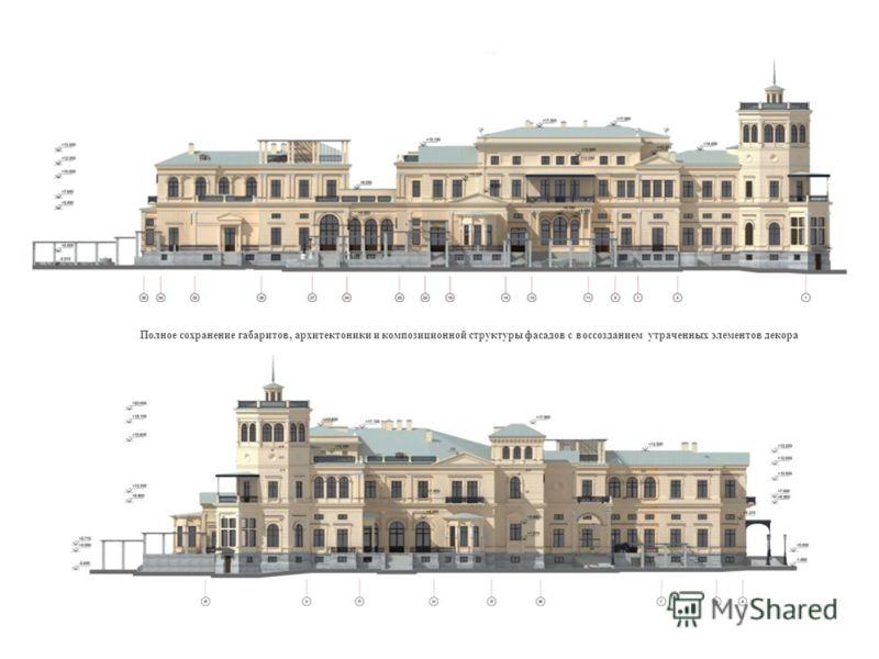 Полное сохранение габаритов, архитектоники и композиционной структуры фасадов с воссозданием утраченных элементов декора