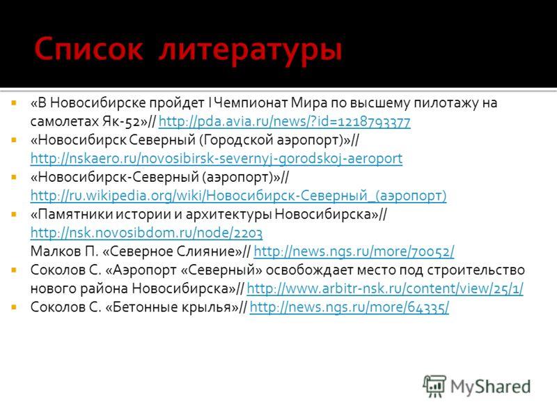 «В Новосибирске пройдет I Чемпионат Мира по высшему пилотажу на самолетах Як-52»// http://pda.avia.ru/news/?id=1218793377http://pda.avia.ru/news/?id=1218793377 «Новосибирск Северный (Городской аэропорт)»// http://nskaero.ru/novosibirsk-severnyj-gorod