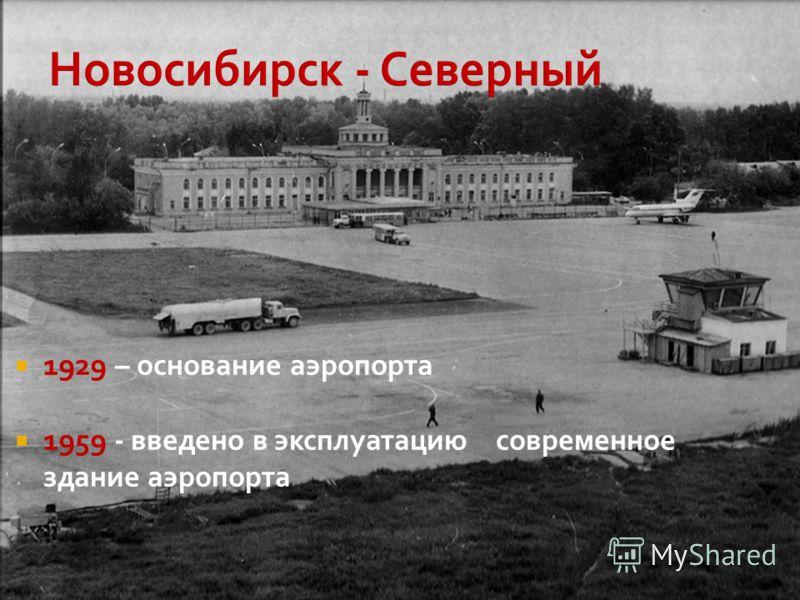 1929 – основание аэропорта 1959 - введено в эксплуатацию современное здание аэропорта