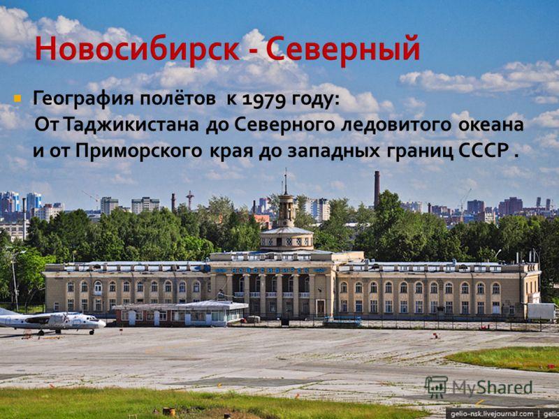 География полётов к 1979 году: От Таджикистана до Северного ледовитого океана и от Приморского края до западных границ СССР.