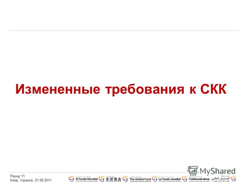 Раунд 11 Киев, Украина, 21.08.2011 Измененные требования к СКК