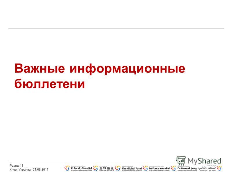 Раунд 11 Киев, Украина, 21.08.2011 Важные информационные бюллетени