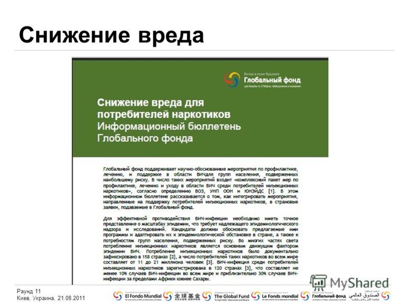 Раунд 11 Киев, Украина, 21.08.2011 Снижение вреда