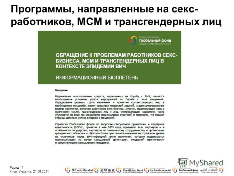 Раунд 11 Киев, Украина, 21.08.2011 Программы, направленные на секс- работников, МСМ и трансгендерных лиц