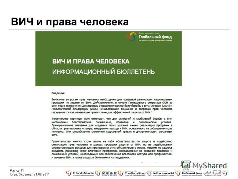Раунд 11 Киев, Украина, 21.08.2011 ВИЧ и права человека