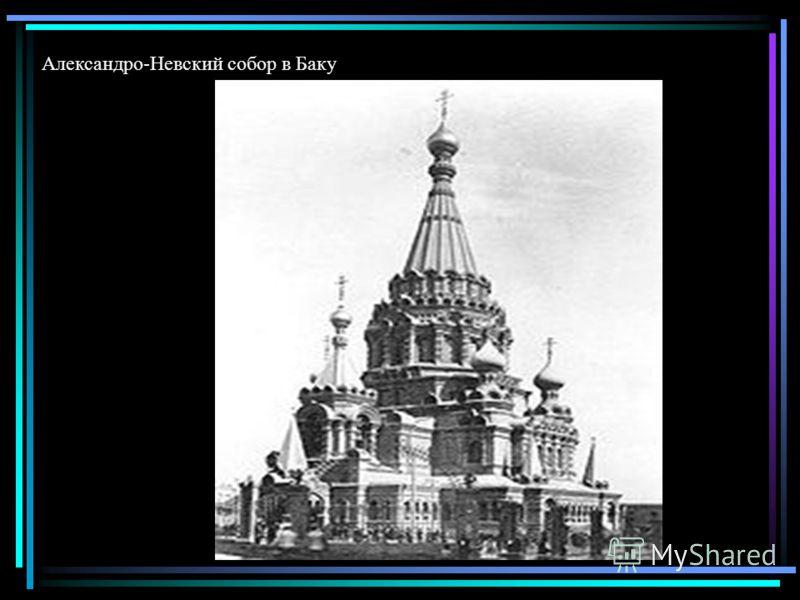 Александро-Невский собор в Баку