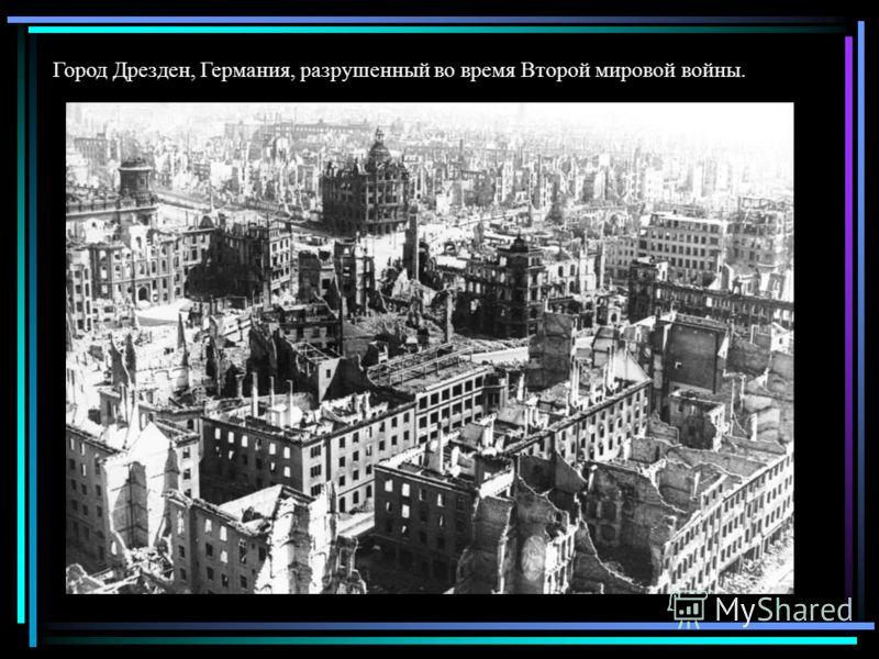 Город Дрезден, Германия, разрушенный во время Второй мировой войны.