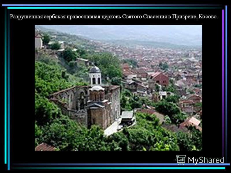 Разрушенная сербская православная церковь Святого Спасения в Призрене, Косово.