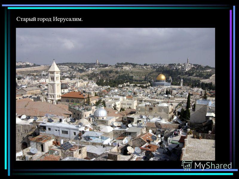 Старый город Иерусалим.