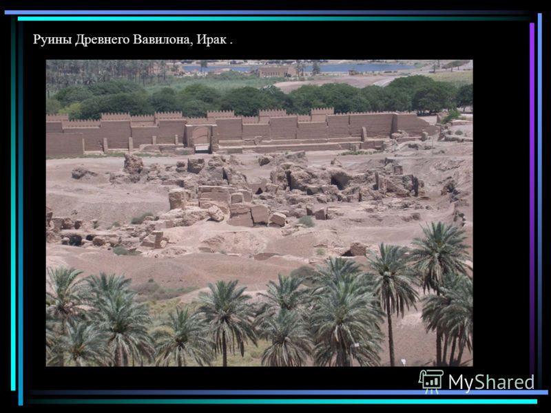 Руины Древнего Вавилона, Ирак.