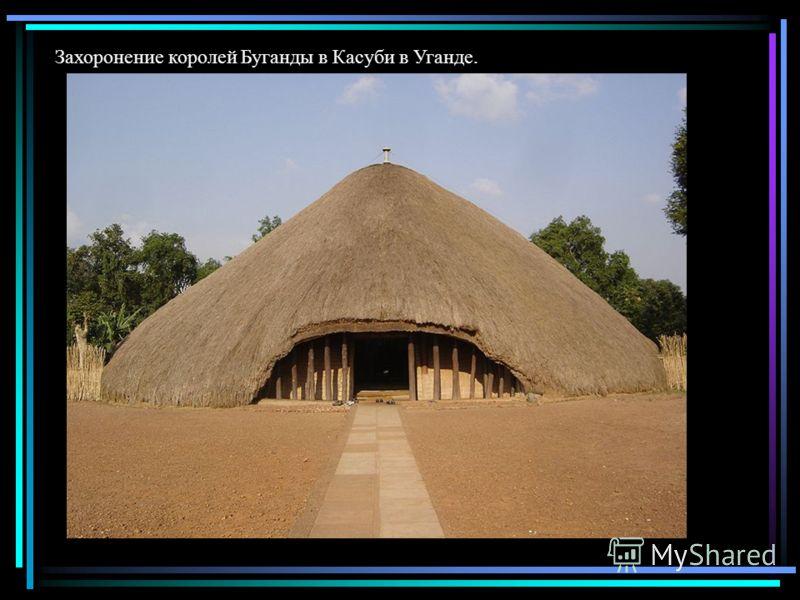 Захоронение королей Буганды в Касуби в Уганде.