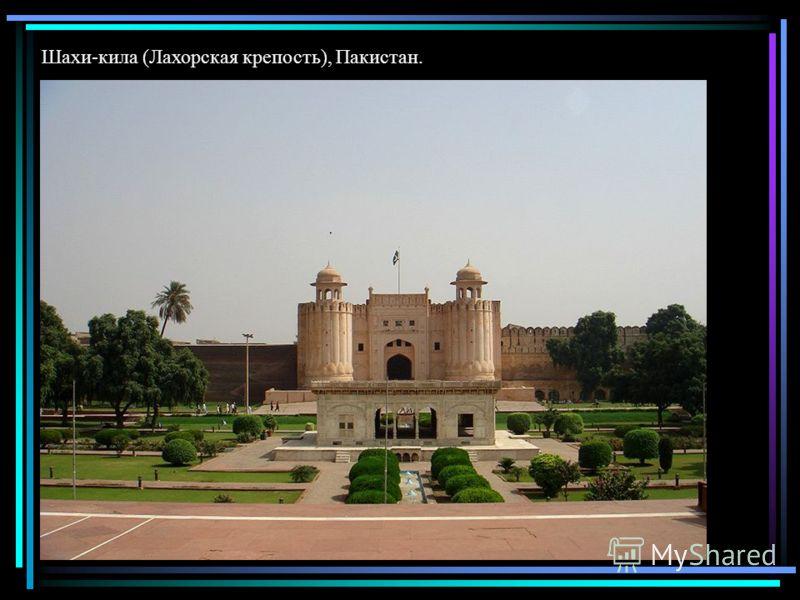Шахи-кила (Лахорская крепость), Пакистан.