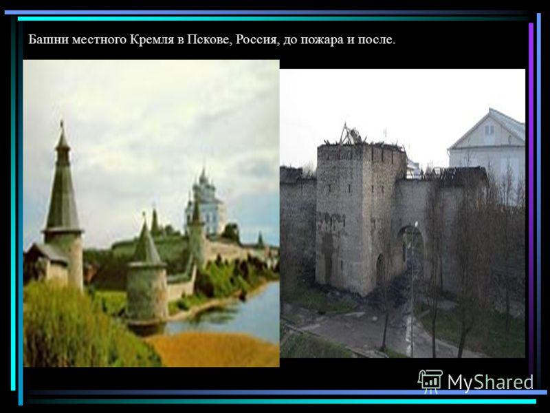 Башни местного Кремля в Пскове, Россия, до пожара и после.