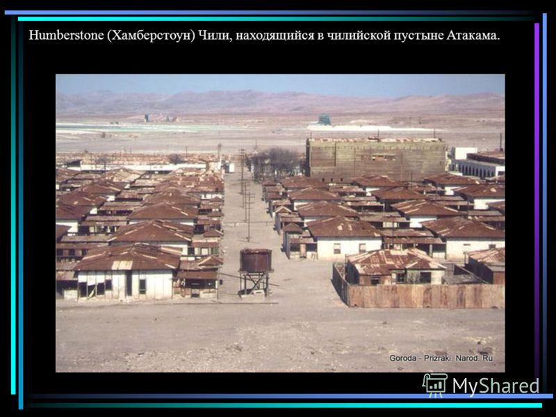 Humberstone (Хамберстоун) Чили, находящийся в чилийской пустыне Атакама.