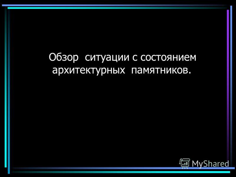 Обзор ситуации с состоянием архитектурных памятников.