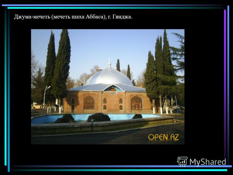 Джума-мечеть (мечеть шаха Аббаса), г. Гянджа.
