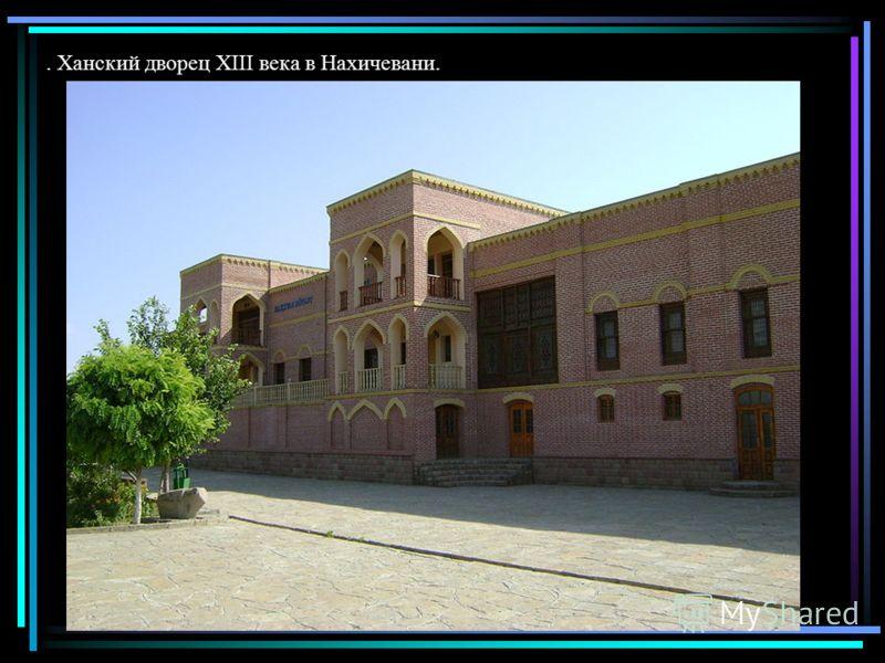 . Ханский дворец XIII века в Нахичевани.