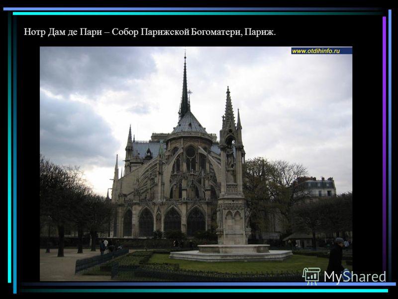 Нотр Дам де Пари – Собор Парижской Богоматери, Париж.