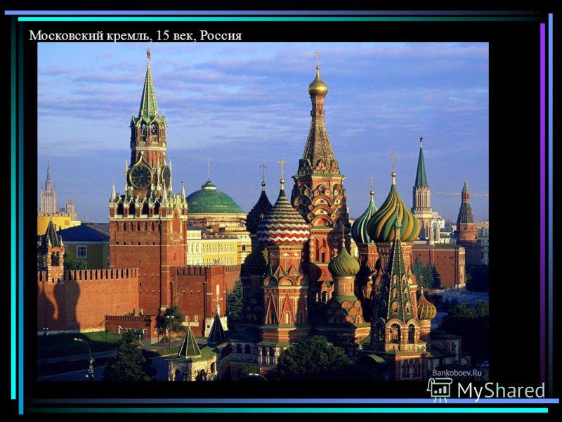Московский кремль, 15 век, Россия
