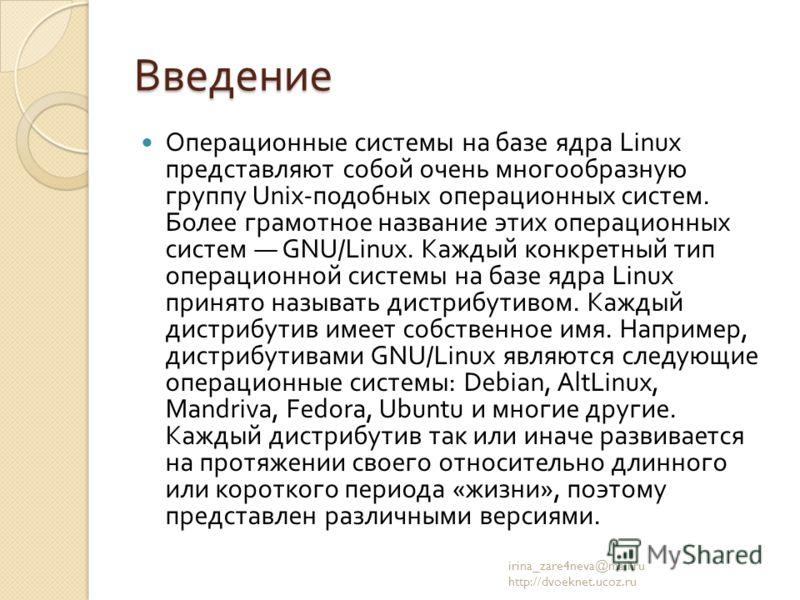 Введение Операционные системы на базе ядра Linux представляют собой очень многообразную группу Unix- подобных операционных систем. Более грамотное название этих операционных систем GNU/Linux. Каждый конкретный тип операционной системы на базе ядра Li