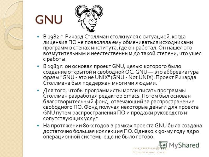 Gnu в 1982 г ричард столлман столкнулся с