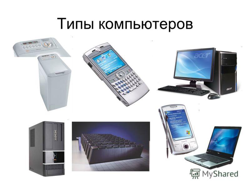 Типы компьютеров