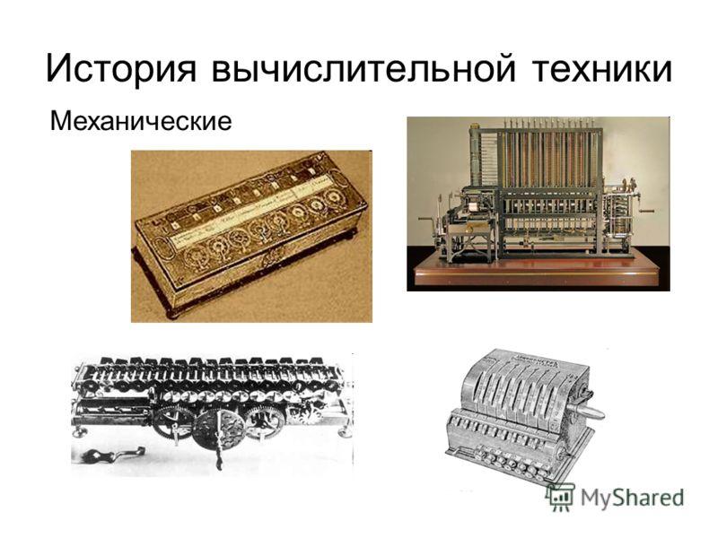 История вычислительной техники Механические